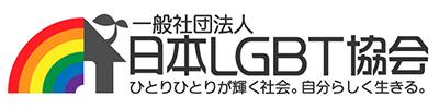 日本LGBT協会